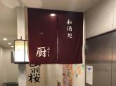【急募!】和食居酒屋での店長募集!