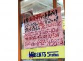 お弁当の『ベントステーション 若王寺店』で働きませんか?