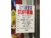 パチンコ店スタッフ募集☆週3~OK☆時給1300円以上!