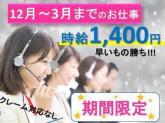<3月末までの期間限定!>週3〜・1日4h〜OK★au...