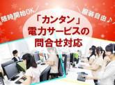 【12月随時スタート★週3日〜OK!】カンタン*大手ケ...