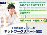 即時スタート!伏見駅チカ 時給1600円 未経験から始...