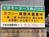 大洋モータース 株式会社でドライバー募集中!