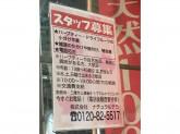 ハーブティー・雑貨の販売スタッフ募集中!