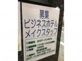 立川アーバンホテルで店舗スタッフ募集中!