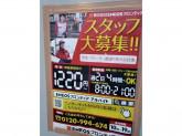 ◆Dr.Drive ◆アテンドスタッフ 時給1220円