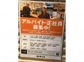 ★吉そばで蕎麦店スタッフ募集中★