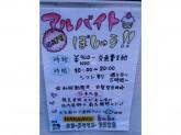 アルバイト募集!!原宿にある珍しいお菓子のカフェです♪