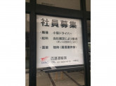 ◆西濃運輸 錦糸町支店◆小型ドライバー