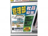 杉山商事株式会社 スタッフ募集!!