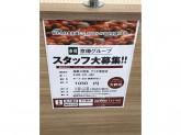 海鮮三崎港 アリオ葛西店◆ホール・調理補助◆未経験◎