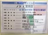 社員登用あり♪ノジマ 葛西店でスタッフ募集中!