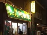 手作り本格スープが自慢!町田家でスタッフ募集中!