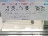 ファミリーマート 田端一丁目店でアルバイト募集中!