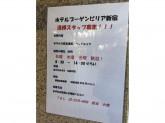 ホテル ブーゲンビリア新宿で清掃スタッフ募集中!