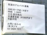 有限会社 タジマ工具 アルバイト募集中!