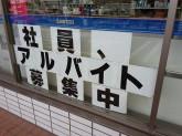 ローソン 岡崎井ノ口新町店で社員、アルバイト募集中!