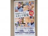 はま寿司店舗スタッフ募集中☆未経験OK!!楽しく働けます♪