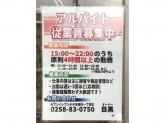 セブン-イレブン 小千谷城内1丁目店でアルバイト募集中!