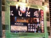 やきとり にしだ場 西武柳沢店でスタッフ募集中!