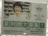 アピス薬局 勝どき店でアルバイト募集中!