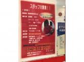 <11Cut イトーヨーカドー東大和店>スタッフ募集中!