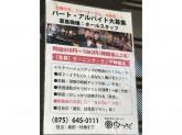 週2~OK☆京わさびでアルバイト募集中!