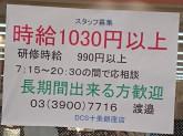 ドトールコーヒーショップ 十条銀座店でカフェスタッフ募集中!