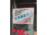 セブン-イレブン 上池袋2丁目店 【社員募集中】