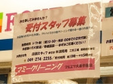 ☆マミークリーニング マルエツ大泉学園店でスタッフ募集中☆