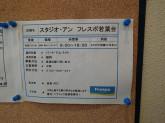 スタジオ・アン フレスポ若葉台店でアルバイト募集中!