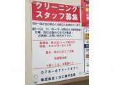 株式会社 IDC 神戸支店(コープ夙川)でスタッフ募集中!