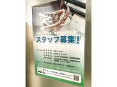 日本一の理容室で働いてみませんか?
