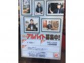 バーガーギング エミオ武蔵境店でスタッフ募集中!