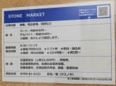 『ストーンマーケット ららぽーと甲子園店』で働きませんか?