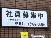 朝日新聞サービスアンカー 練馬区 ASA春日町 社員募集!