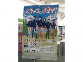ファミリーマート 小石川一丁目店でアルバイト募集中!