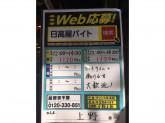 日高屋 上野店でラーメン店スタッフ募集中!