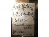◆居酒屋スタッフ募集◆一緒にワイワイ楽しく働こう♪