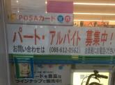 ファミリーマート 安宅二丁目店でアルバイト募集中!