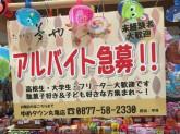 駄菓子好き&子供好きな方大歓迎!店舗スタッフ募集!