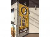 カレーハウス CoCo壱番屋 徳島沖浜店で店舗スタッフ募集中