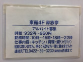 家族亭 イトーヨーカドー武蔵境店でキッチンスタッフ募集中!