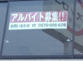 未経験者歓迎♪スシロー 三津屋店でアルバイト募集中!