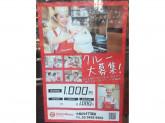 『ほっともっと 小松川4丁目店』で笑顔でお仕事しませんか?