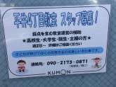 公文式 平井4丁目教室でスタッフ募集中★