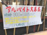 週末のみでもOK!八剣伝 東山本店でアルバイト募集中!