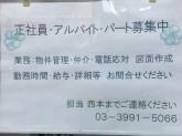 シティープランニング 新井薬師店で不動産店スタッフ募集中!