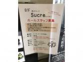Sucre(シュクレ)でアルバイト募集中!