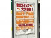 ENEOS でスタッフ大大募集中!!